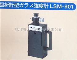 LSM-901折原钢化玻璃应力仪