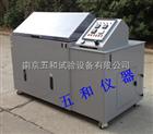 YWX-250盐雾试验机厂家价格