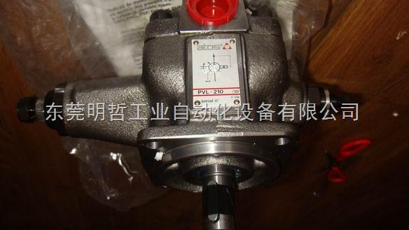 原装阿托斯变量叶片泵供应信息