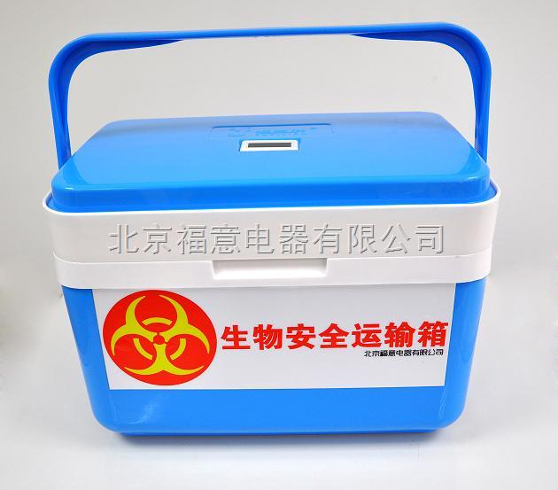传染病标本转运箱
