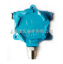 TY1120固定式環氧乙烷檢測變送器 C2H4O(防爆隔爆型,現場無顯示)