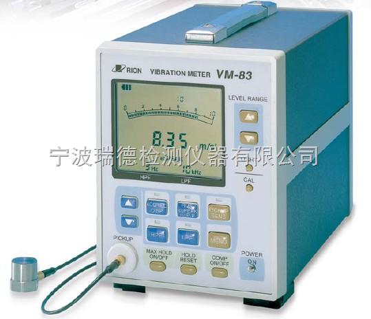 VM-83SVM-83S超低频测振仪 日本理音RION 资料 参数 图片 价格 厂家 Z低价 批发