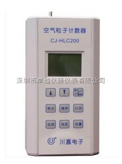 空氣粒子計數器,CJ-HLC200
