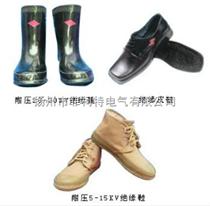 绝缘鞋,绝缘靴