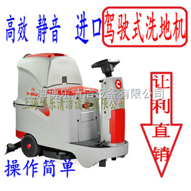 55B驾驶式洗地吸水机