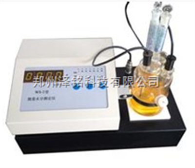 WS-2型微量水分测定仪/医药农药粮食专用微量水分测定仪*