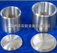 50ml /100 ml /250 ml不锈钢球磨罐/不锈钢研磨罐