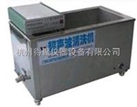 DJCS3300-210L上海工业超声波清洗机