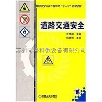TKK汽車教學掛圖、光盤蘇州同科