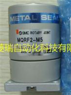 SMC回转接头MQRF2-M5特价现货