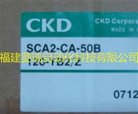 CKD单耳环双作用气缸SCA2-CA-50B特价现货