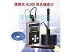 HL200便攜式里氏硬度計報價