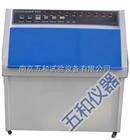 ZN-P人工气候加速紫外光老化试验箱