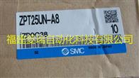 日本SMC摆动型吸盘ZPT25UN-A8现货,价格好