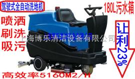 B900候车室用驾驶式洗地车