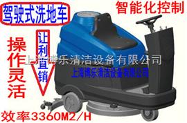 B560超市用驾驶式洗地机