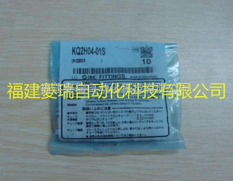 日本SMC快换接头KQ2H04-01S优势价格,货期快