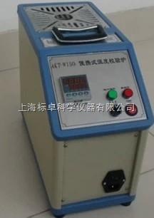 干体式温度校验仪