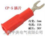 CP-3.2插片(叉子)