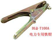 DLQ-T100A电力专用铁钳