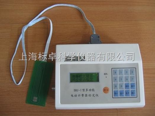 多功能电话计费器检定仪