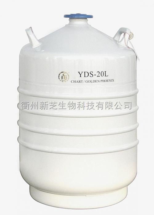 成都金凤液氮转移罐YDS-20L
