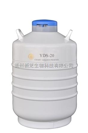 成都金凤贮存型液氮生物容器(含276mm高提筒)YDS-20