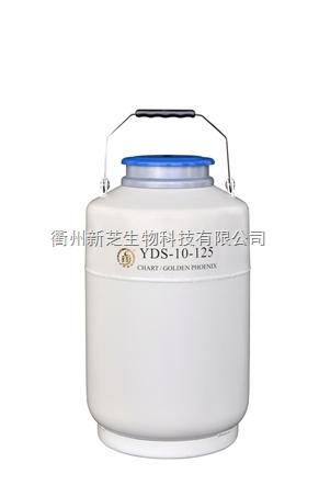 成都金凤大口径液氮生物容器YDS-10-125