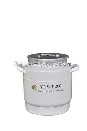 成都金凤大口径液氮生物容器YDS-5-200