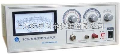 zc36高绝缘电阻测量仪