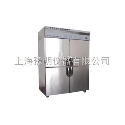 上海种子低温低湿储藏柜