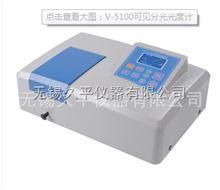 V-5100V-5100可见分光光度计