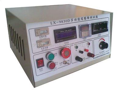 LX-9830D多功能測試儀電壓降測試儀