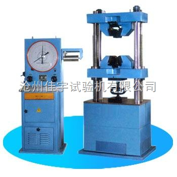 WE系列液压式万能材料拉力试验机