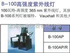 美国UVP高强度紫外灯B-100AP/B-100AP/R