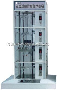 TK-106A型四層透明仿真教學電梯