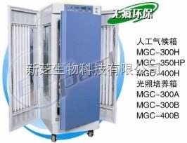 上海一恒光照培养箱MGC-300B