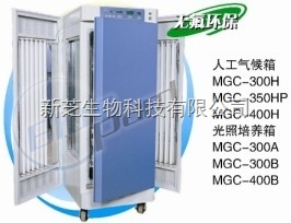 上海一恒光照培养箱MGC-400B