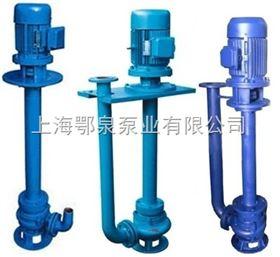 YW系列高效无堵塞液下排污泵