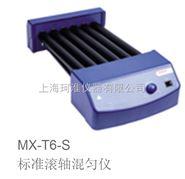 赛洛捷克MX-T6-S标准型滚轴混匀仪