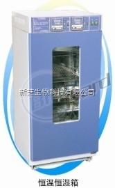上海一恒LHS-150SC恒温恒湿箱【厂家正品】