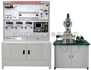 THS-802CMB型數控銑床電氣控制與維修實訓臺(半實物)