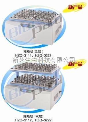 上海一恒HZQ-3112(双层)摇瓶机【厂家正品】