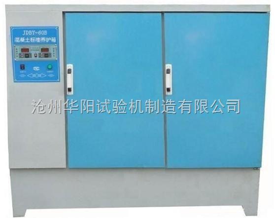 混凝土试块试验台账_混凝土试块养护箱价格-沧州华阳试验机制造有限公司