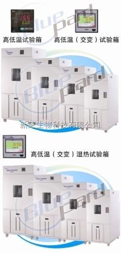 上海一恒BPH-060C高低温试验箱/老化试验箱【厂家正品】