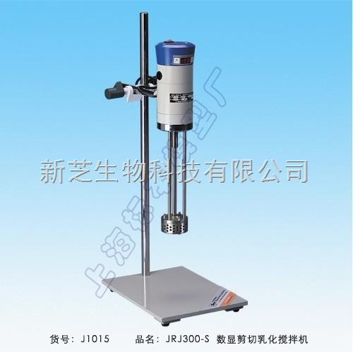 上海标本数显恒速剪切乳化搅拌机JRJ300-SH现货销售