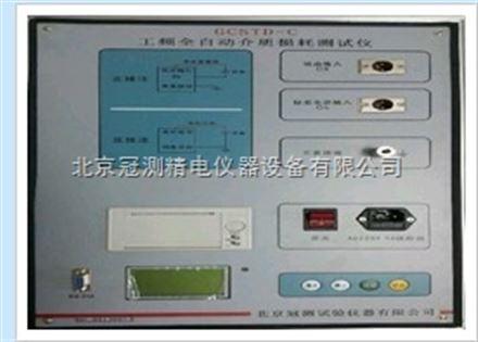 西林电桥介质损耗测定装置