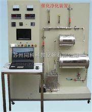 TKDQ-585-II数据采集催化净化装置  (全套不锈钢)