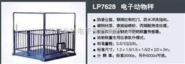 LP7628苏州专业供应屠宰厂LP7628畜牧称