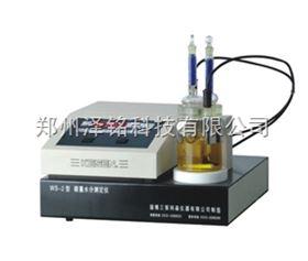 WS-2型微量水分測定儀